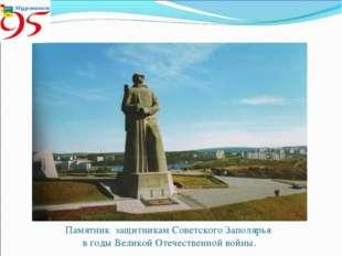 Памятник защитникам Советского Заполярья в годы Великой Отечественной войны.