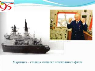 Мурманск – столица атомного ледокольного флота