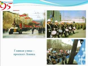 Главная улица – проспект Ленина