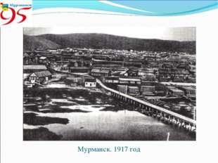 Мурманск. 1917 год