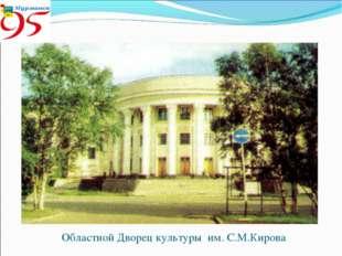 Областной Дворец культуры им. С.М.Кирова