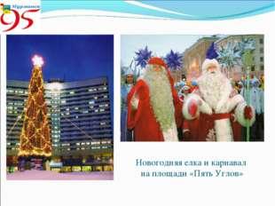 Новогодняя елка и карнавал на площади «Пять Углов»