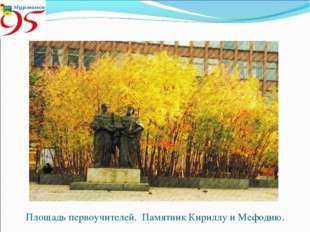 Площадь первоучителей. Памятник Кириллу и Мефодию.