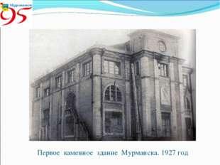 Первое каменное здание Мурманска. 1927 год