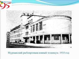 Мурманский рыбопромышленный техникум. 1933 год