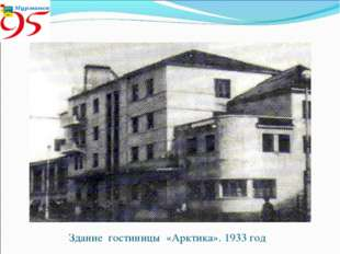 Здание гостиницы «Арктика». 1933 год