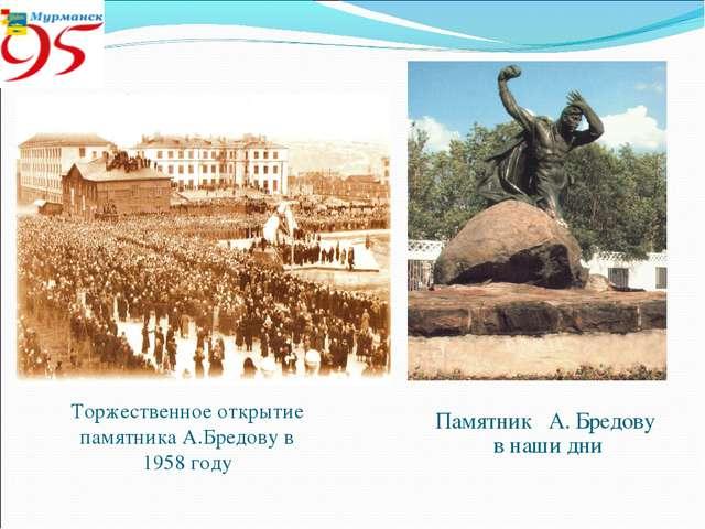 Торжественное открытие памятника А.Бредову в 1958 году Памятник А. Бредову в...