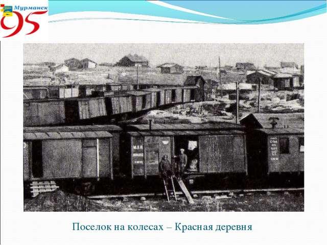 Поселок на колесах – Красная деревня