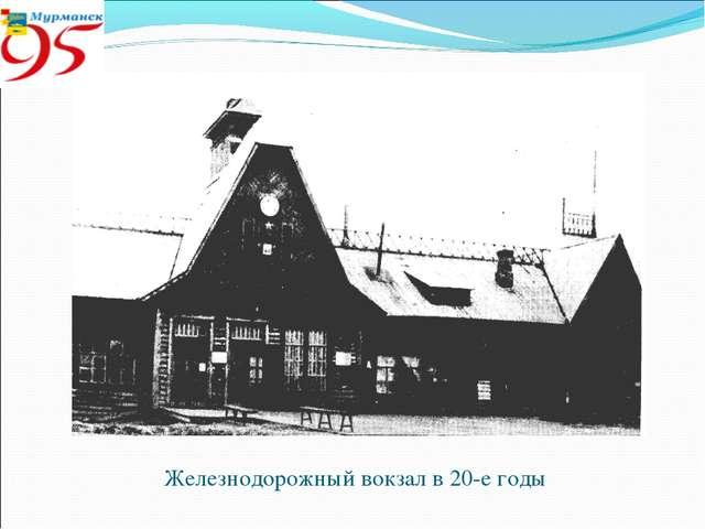 Железнодорожный вокзал в 20-е годы
