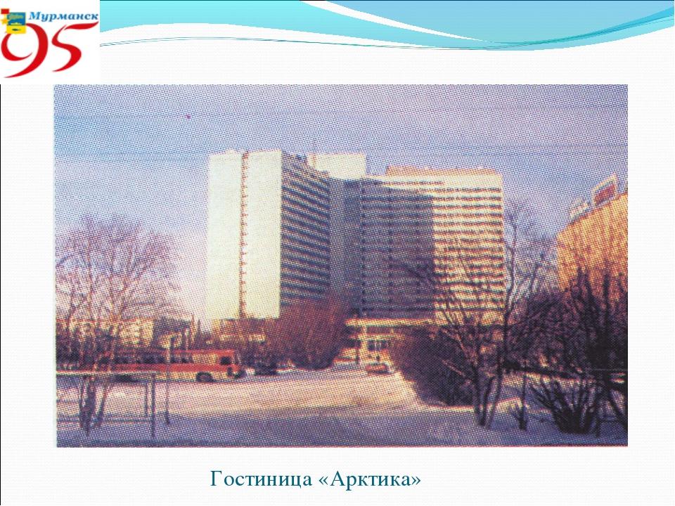 Гостиница «Арктика»