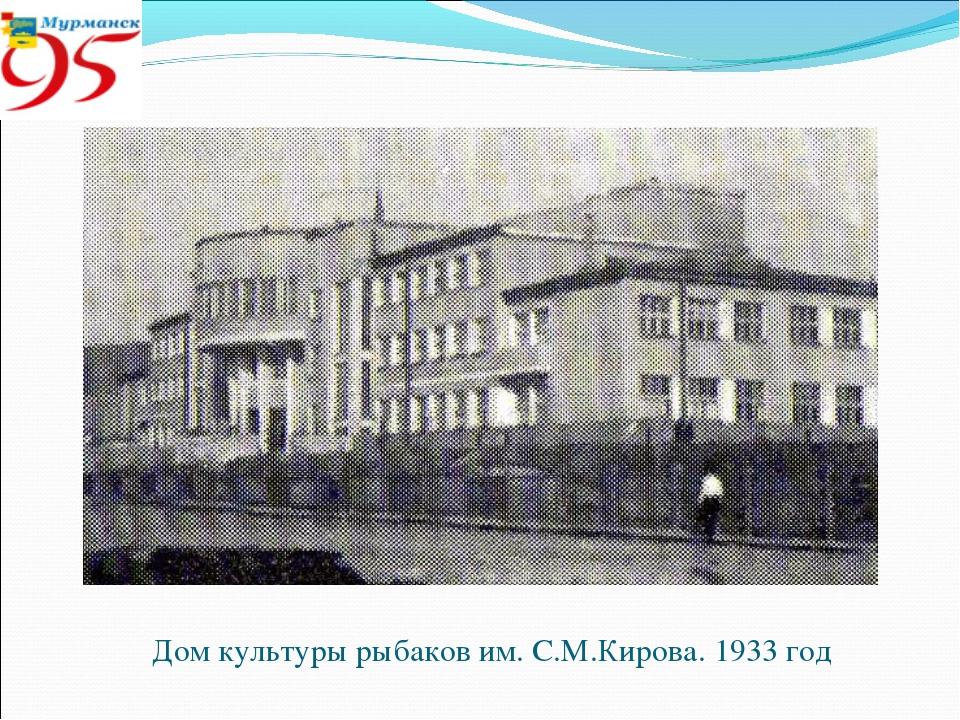Дом культуры рыбаков им. С.М.Кирова. 1933 год