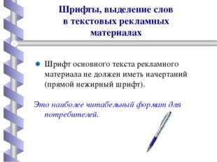 Шрифты, выделение слов втекстовых рекламных материалах Шрифт основного текст