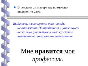 Врекламном материале возможно выделение слов. Выделять слова нужно так, чтоб