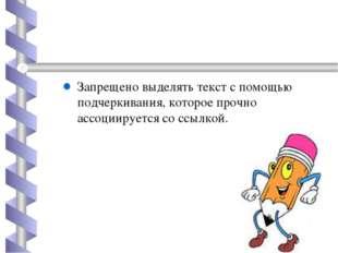 Запрещено выделять текст спомощью подчеркивания, которое прочно ассоциируетс