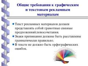 Общие требования кграфическим итекстовым рекламным материалам Текст рекламн