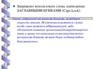Запрещено использовать слова, написанные ЗАГЛАВНЫМИ БУКВАМИ (Caps Lock). Текс
