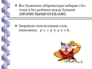 Запрещено использование слов, написанных р а з р я д к ой. Все буквен