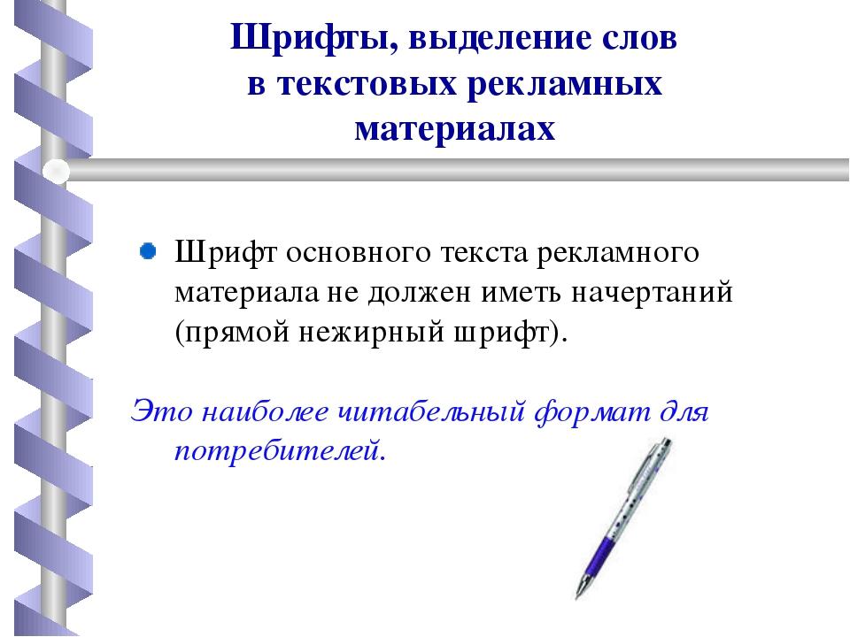 Шрифты, выделение слов втекстовых рекламных материалах Шрифт основного текст...