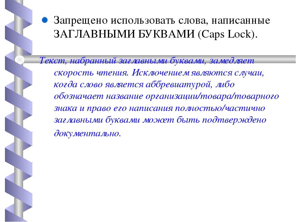 Запрещено использовать слова, написанные ЗАГЛАВНЫМИ БУКВАМИ (Caps Lock). Текс...