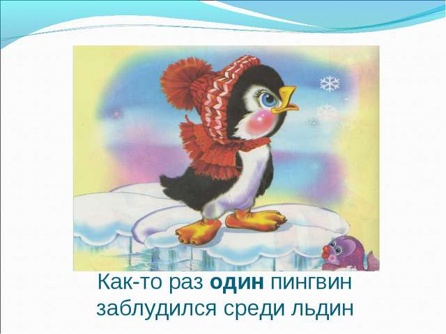 Как-то раз один пингвин заблудился среди льдин