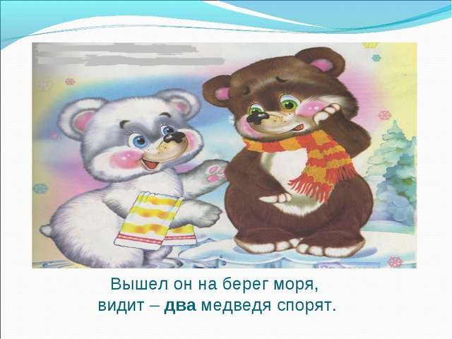 Вышел он на берег моря, видит – два медведя спорят.
