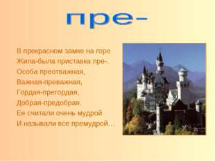 В прекрасном замке на горе Жила-была приставка пре-. Особа преотважная, Важна