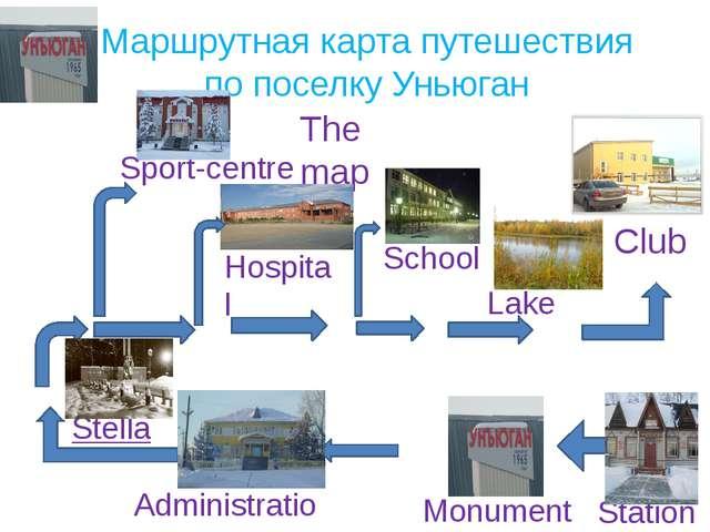 Маршрутная карта путешествия по поселку Уньюган Station The map Stella Admini...