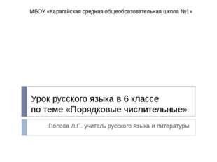 Урок русского языка в 6 классе по теме «Порядковые числительные» Попова Л.Г.,