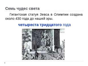Семь чудес света Гигантская статуя Зевса в Олимпии создана около 430 года до