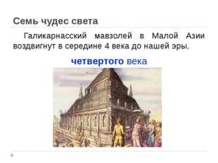 Семь чудес света Галикарнасский мавзолей в Малой Азии воздвигнут в середине
