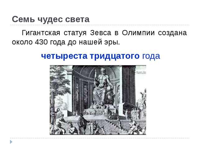 Семь чудес света Гигантская статуя Зевса в Олимпии создана около 430 года до...
