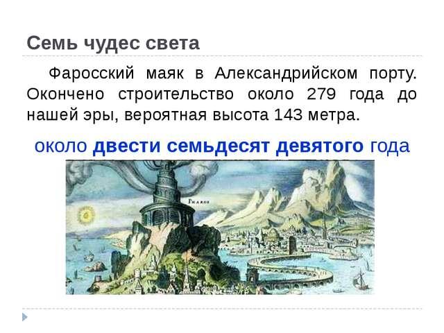Семь чудес света Фаросский маяк в Александрийском порту. Окончено строительс...