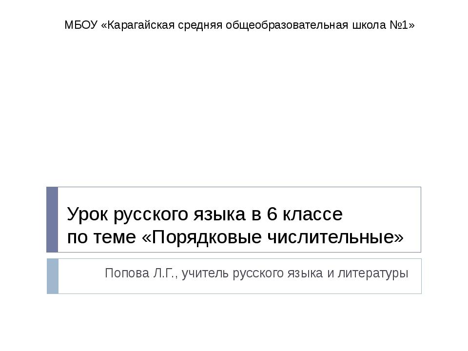 Урок русского языка в 6 классе по теме «Порядковые числительные» Попова Л.Г.,...