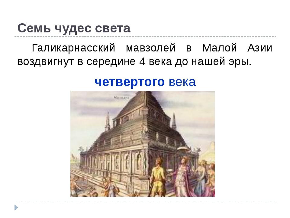 Семь чудес света Галикарнасский мавзолей в Малой Азии воздвигнут в середине...