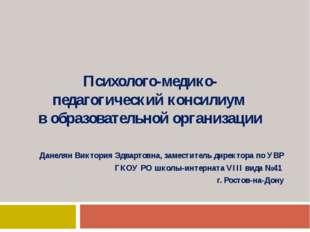Психолого-медико-педагогический консилиум в образовательной организации Данел