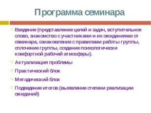 Программа семинара Введение (представление целей и задач, вступительное слово