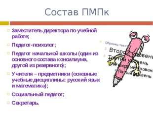 Состав ПМПк Заместитель директора по учебной работе; Педагог-психолог; Педаго