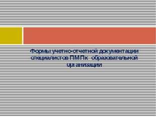 Формы учетно-отчетной документации специалистов ПМПк образовательной организа