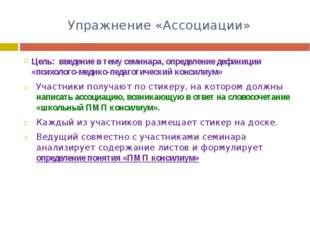 Упражнение «Ассоциации» Цель: введение в тему семинара, определение дефиниции