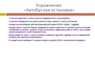 Упражнение «Автобусная остановка» Участники работают в малых группах (предвар