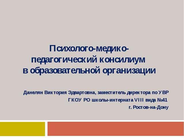 Психолого-медико-педагогический консилиум в образовательной организации Данел...