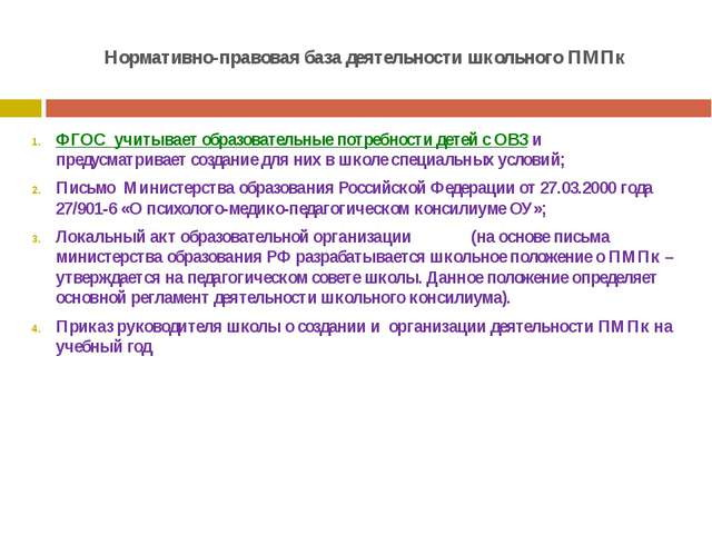 Нормативно-правовая база деятельности школьного ПМПк ФГОС учитывает образоват...