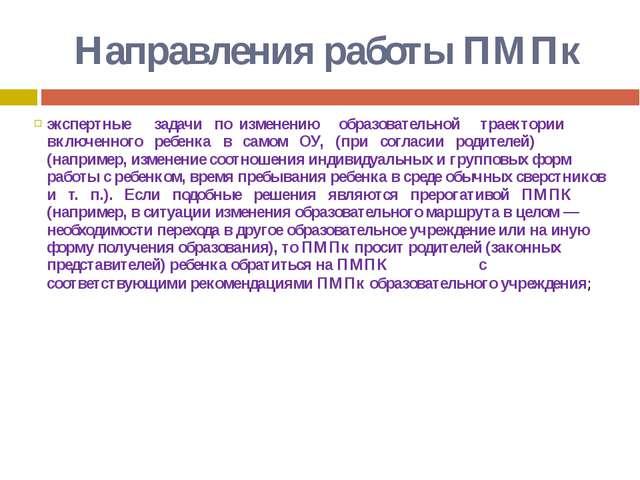 Направления работы ПМПк экспертные задачи по изменению образовательной траект...