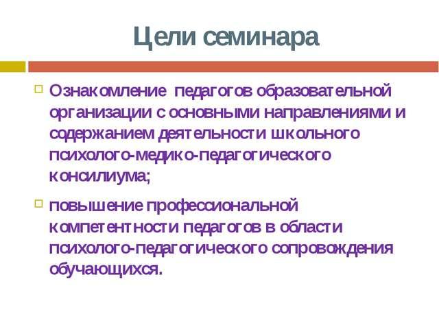Цели семинара Ознакомление педагогов образовательной организации с основными...