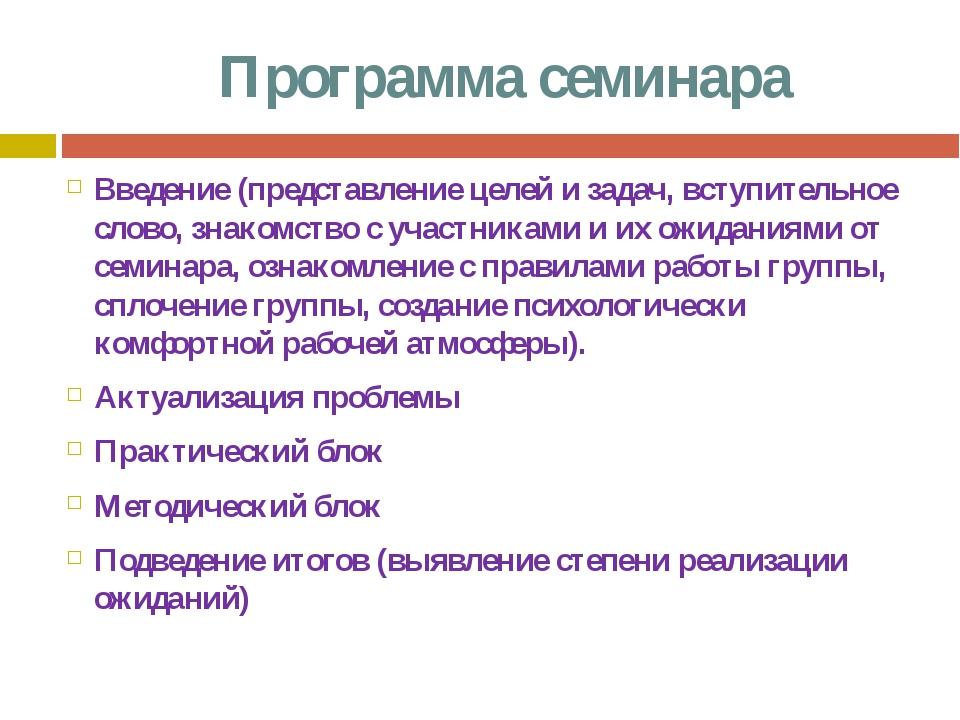 Программа семинара Введение (представление целей и задач, вступительное слово...