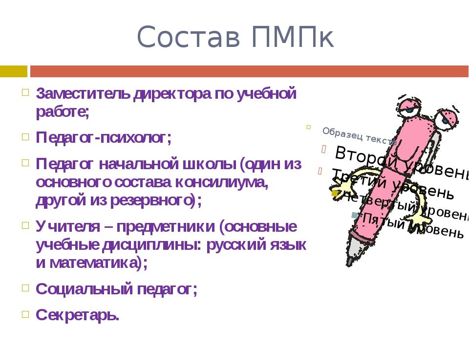 Состав ПМПк Заместитель директора по учебной работе; Педагог-психолог; Педаго...