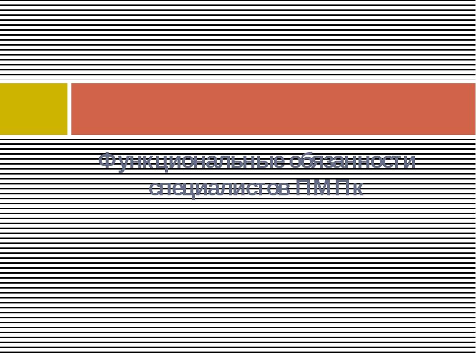 Функциональные обязанности специалистов ПМПк