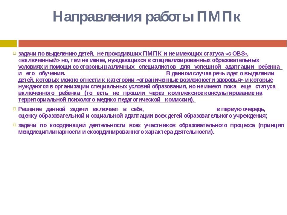 Направления работы ПМПк задачи по выделению детей, не проходивших ПМПК и не и...