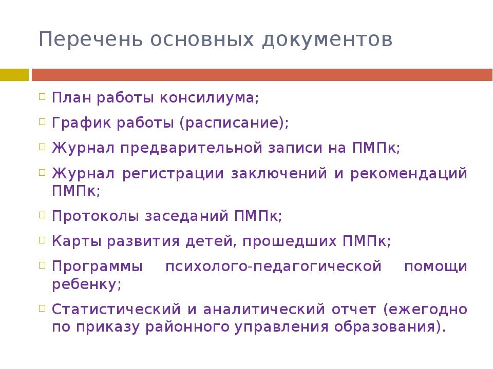 Перечень основных документов План работы консилиума; График работы (расписани...