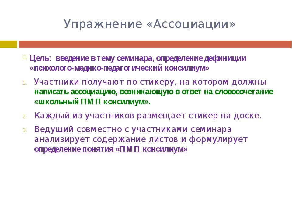 Упражнение «Ассоциации» Цель: введение в тему семинара, определение дефиниции...